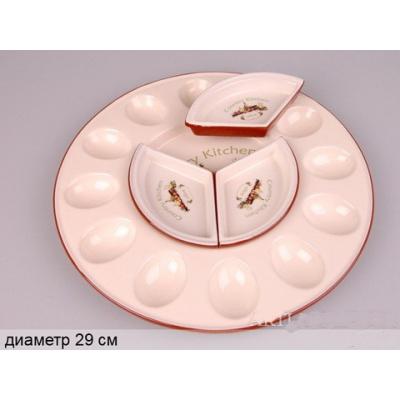 Блюдо для яиц с соусниками Прованс (129-446)