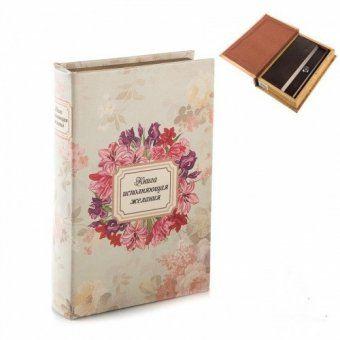 Книга-сейф Исполняющая желания (085UE)