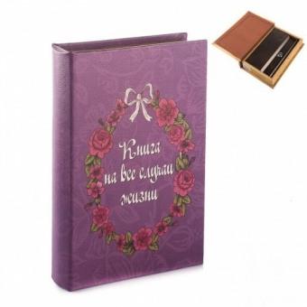 Книга-сейф Книга на все случаи жизни (095UE)
