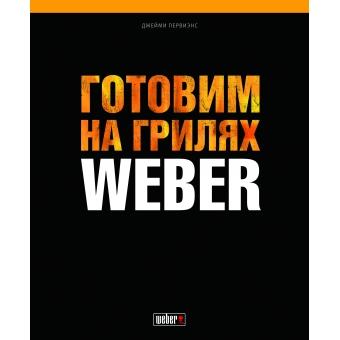 """Книга """"Готовим на грилях WEBER"""" (577495)"""