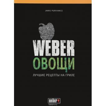 """Книга рецептов WEBER """"Weber.Овощи"""" (50049)"""