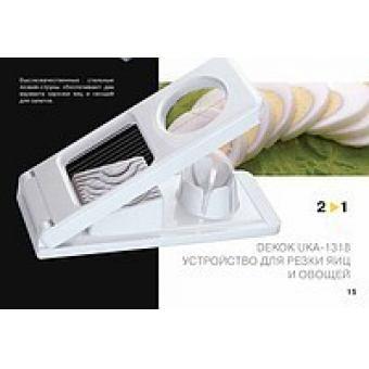 Устройство для резки яиц и овощей (UKA-1318)