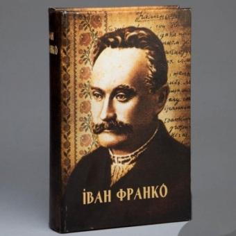 Книга сейф Иван Франко