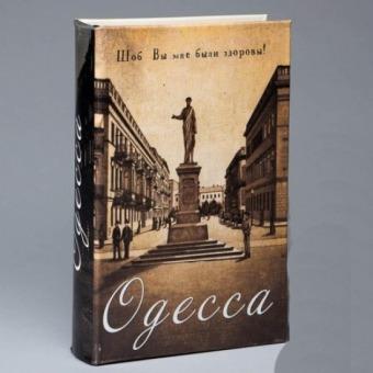 Книга-сейф Одесса (058UE/S)