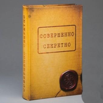 Книга-сейф Совершенно секретно (055UE)