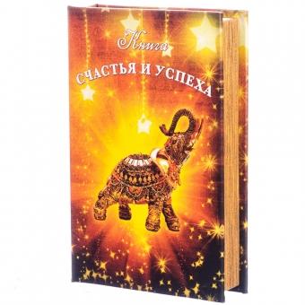 Книга-сейф Книга счастья и успеха (114UE)