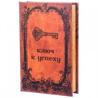 Книга сейф Ключ к успеху (116UE)