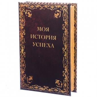 Книга сейф Моя история успеха (118UE)