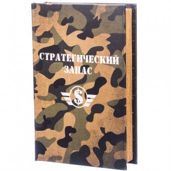 Книга-сейф Стратегический запас (119UE)