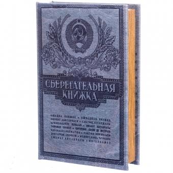 Книга-сейф Сберегательная книжка (045UE)
